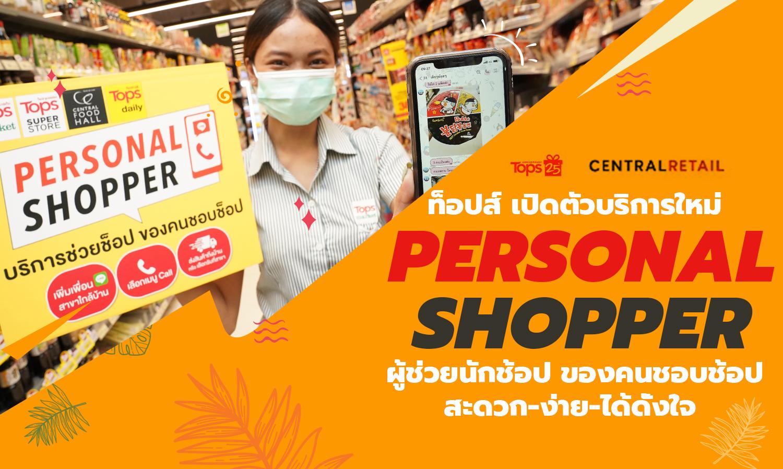 ท็อปส์ เปิดตัวบริการใหม่ Personal Shopper ผู้ช่วยนักช้อป ของคนชอบช้อป สะดวก-ง่าย-ได้ดั่งใจ เหมือนช้อปด้วยตัวเอง