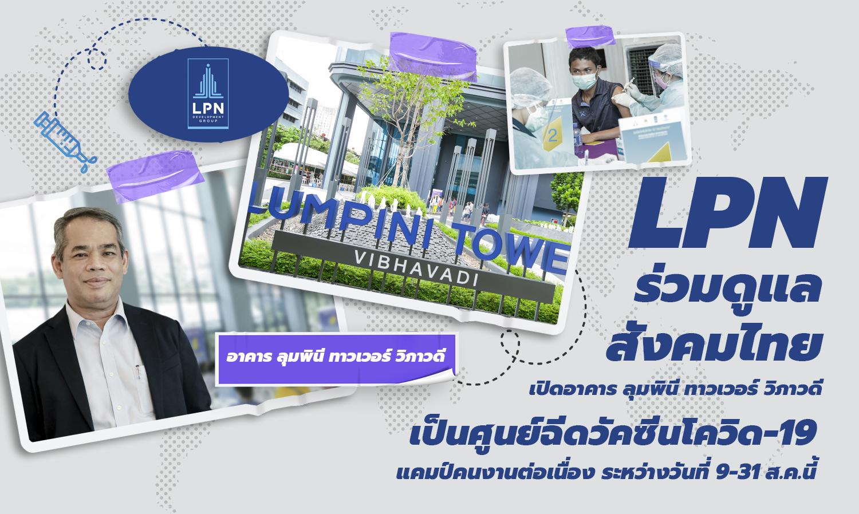 lpn-ร่วมดูแลสังคมไทย-เปิดอาคาร-ลุมพินี-ทาวเวอร์-วิภาวดี-เป็นศูนย์ฉีดวัคซีนโควิด-19-แคมป์คนงานต่อเนื่อง-ระหว่างวันที่-9-31-ส-ค-นี้