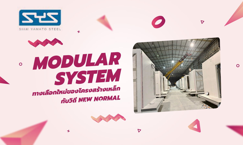Modular System ทางเลือกใหม่ของโครงสร้างเหล็กกับวิถี New Normal