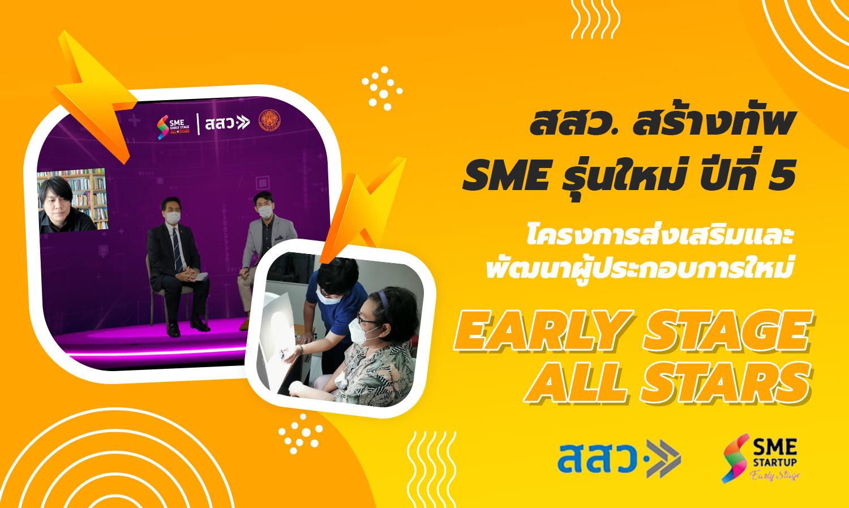 สสว. เดินหน้าโครงการส่งเสริมและพัฒนาผู้ประกอบการใหม่ (Early Stage All Stars) ปีที่ 5 สร้างทัพ SME รุ่นใหม่
