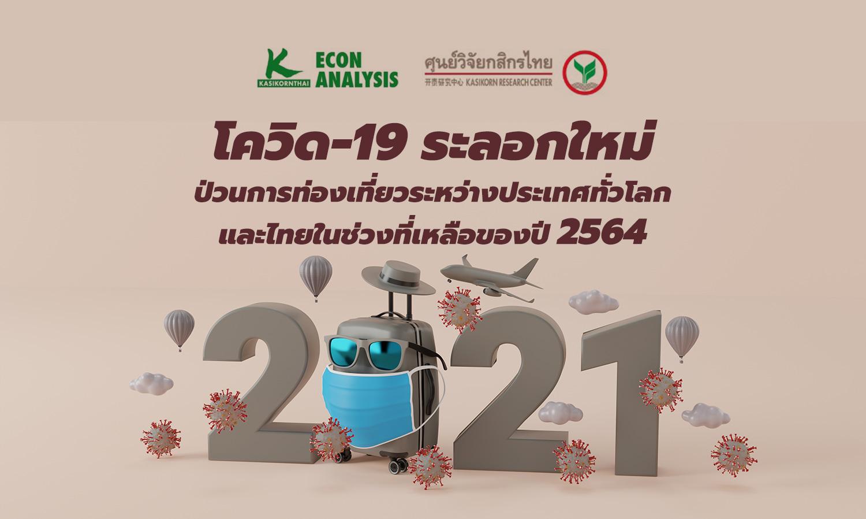 โควิด-19 ระลอกใหม่ ป่วน การท่องเที่ยวระหว่างประเทศทั่วโลก และไทยในช่วงที่เหลือของปี 2564