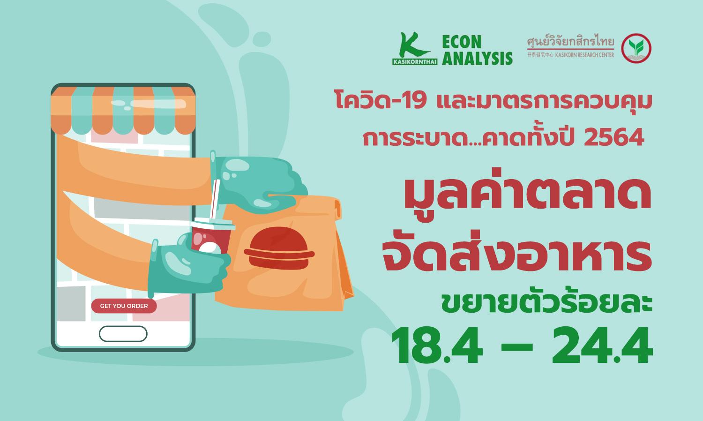 โควิด-19 และมาตรการควบคุมการระบาด คาดทั้งปี 2564 มูลค่าตลาดจัดส่งอาหารขยายตัวร้อยละ 18.4 – 24.4