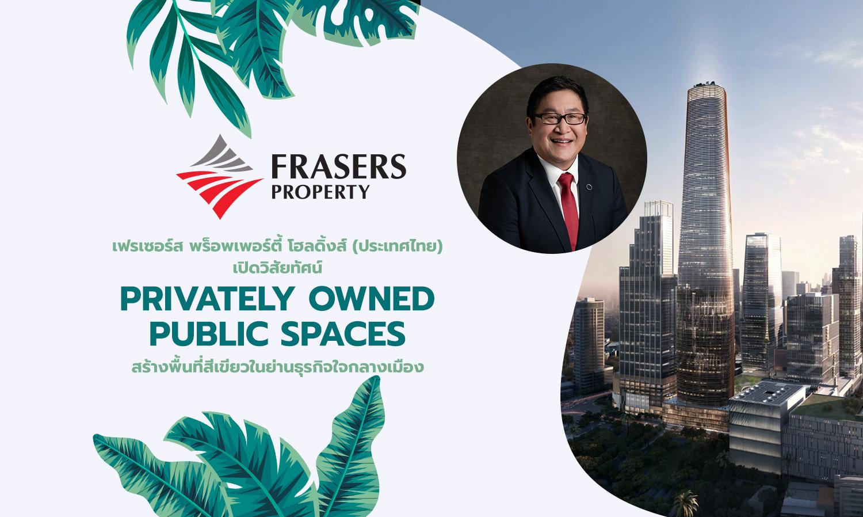 เฟรเซอร์ส-พร็อพเพอร์ตี้-โฮลดิ้งส์-ประเทศไทย-เปิดวิสัยทัศน์-privately-owned-public-spacesสร้างพื้นที่สีเขียวในย่านธุรกิจใจกลางเมือง