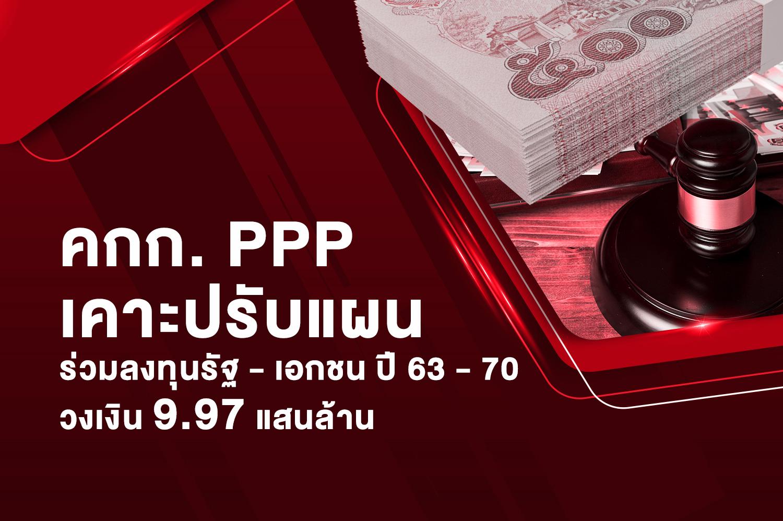 คณะกรรมการ PPP เคาะปรับแผนร่วมลงทุนรัฐ - เอกชน ปี 63 - 70 วงเงิน 9.97 แสนล้านบาท