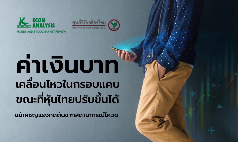 ค่าเงินบาทเคลื่อนไหวในกรอบแคบ-ขณะที่หุ้นไทยปรับขึ้นได้แม้เผชิญแรงกดดันจากสถานการณ์โควิด