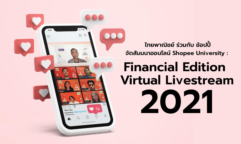 ไทยพาณิชย์ร่วมกับ ช้อปปี้จัดสัมมนาออนไลน์ Shopee University : Financial Edition Virtual Livestream 2021