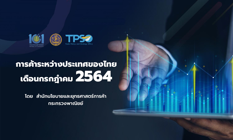 การค้าระหว่างประเทศของไทย เดือนกรกฎาคม 2564