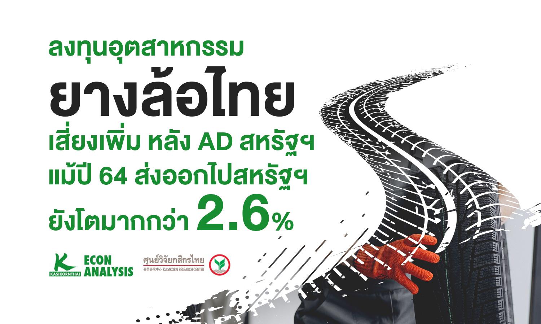 ลงทุนอุตสาหกรรมยางล้อไทยเสี่ยงเพิ่ม หลัง AD สหรัฐฯ