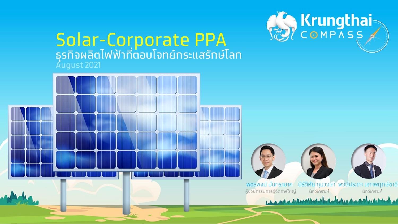 Krungthai COMPASSชี้Solar-Corporate PPAเป็นธุรกิจผลิตไฟฟ้าที่ตอบโจทย์กระแสรักษ์โลก
