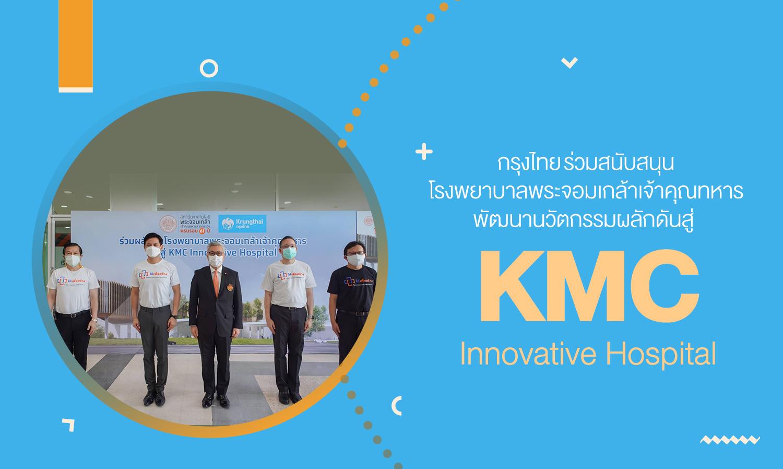 กรุงไทยร่วมสนับสนุน โรงพยาบาลพระจอมเกล้าเจ้าคุณทหาร พัฒนานวัตกรรมผลักดันสู่ KMC Innovative Hospital