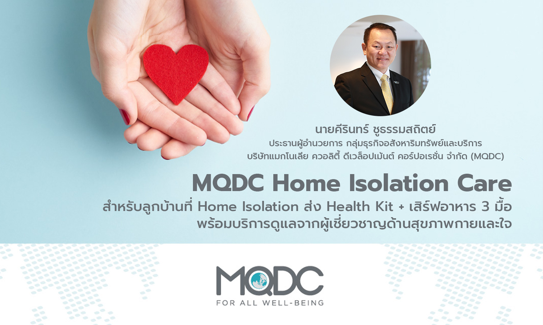 mqdc-home-isolation-care-สำหรับลูกบ้านที่-home-isolation-ส่ง-health-kit-เสิร์ฟอาหาร-3-มื้อ