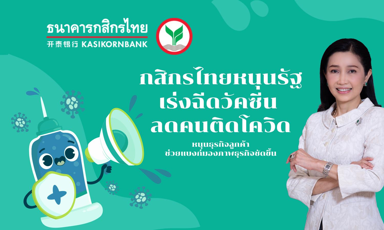 กสิกรไทยหนุนรัฐเร่งฉีดวัคซีน ลดคนติดโควิด หนุนธุรกิจลูกค้า ช่วยแบงก์มองภาพธุรกิจชัดขึ้น