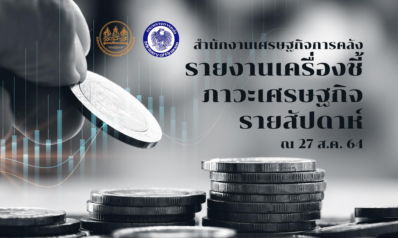 สำนักงานเศรษฐกิจการคลัง รายงานเครื่องชี้ภาวะเศรษฐกิจรายสัปดาห์  ณ 27 ส.ค. 64