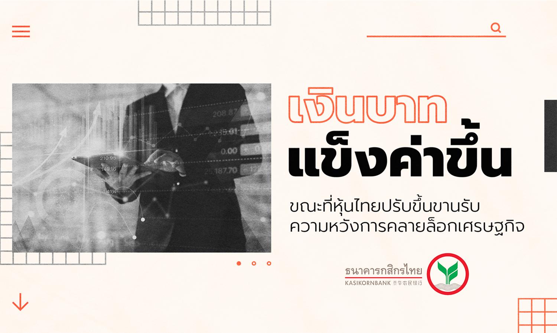 เงินบาทแข็งค่าขึ้น-ขณะที่หุ้นไทยปรับขึ้นขานรับความหวังการคลายล็อกเศรษฐกิจไทย