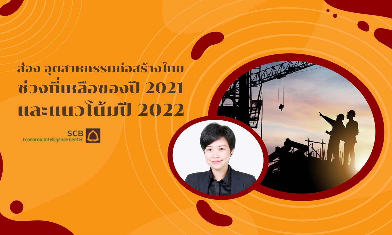 ส่องอุตสาหกรรมก่อสร้างไทยช่วงที่เหลือของปี-2021-และแนวโน้มปี-2022
