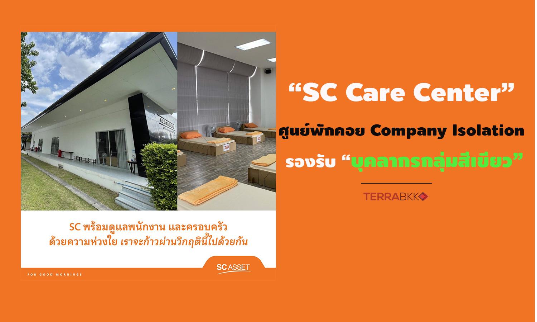 "sc-ตั้ง-""sc-care-center""-ศูนย์พักคอย-company-isolation-ฝ่าวิกฤตโควิด-19"