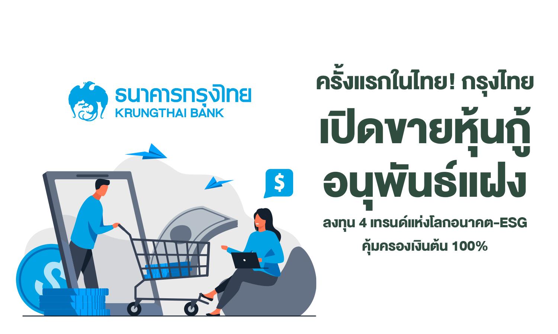 ครั้งแรกในไทย-กรุงไทย-เปิดขายหุ้นกู้อนุพันธ์แฝง-ลงทุน-4-เทรนด์แห่งโลกอนาคต-esg-คุ้มครองเงินต้น100