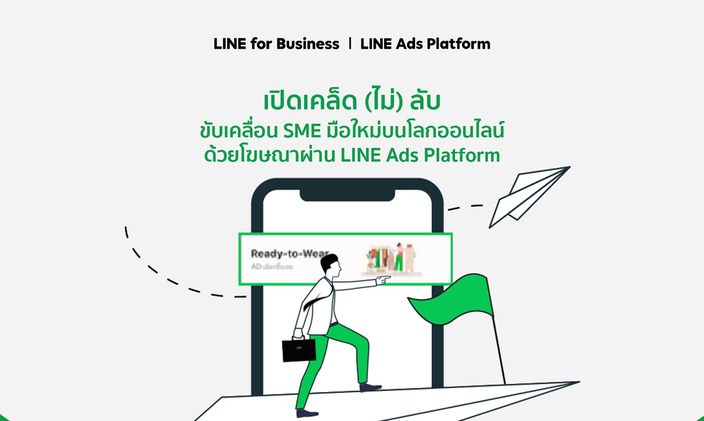 เปิดเคล็ด-ไม่-ลับ-สำหรับ-sme-มือใหม่บนโลกออนไลน์กับโฆษณาผ่าน-line-ads-platform