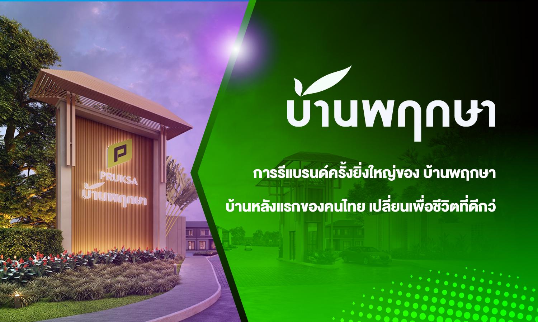 """การรีแบรนด์ครั้งยิ่งใหญ่ของ """"บ้านพฤกษา"""" ผู้นำตลาดทาวน์โฮม บ้านหลังแรกของคนไทย เปลี่ยนเพื่อชีวิตที่ดีกว่า"""