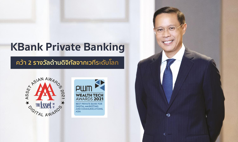 KBank Private Banking คว้า 2 รางวัลด้านดิจิทัล จาก 2 เวทีระดับโลก