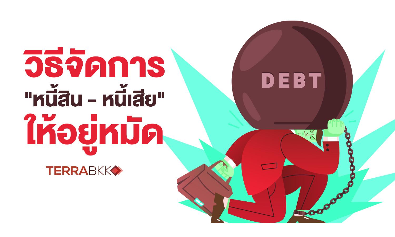 วิธีจัดการ-หนี้สิน---หนี้เสีย-ให้อยู่หมัด