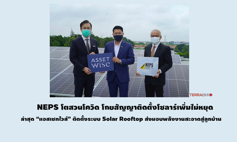 "neps-โตสวนโควิด-โกยสัญญาติดตั้งโซลาร์เพิ่มไม่หยุด-ล่าสุด-""แอสเซทไวส์""-ติดตั้งระบบ-solar-rooftop-ส่งมอบพลังงานสะอาดสู่ลูกบ้าน"