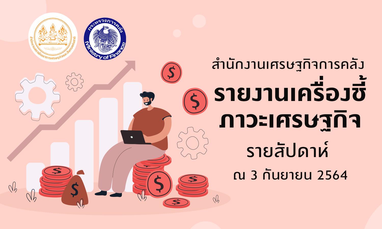 สำนักงานเศรษฐกิจการคลัง-รายงานเครื่องชี้ภาวะเศรษฐกิจรายสัปดาห์-ณ-3-กันยายน-2564