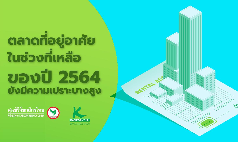 ตลาดที่อยู่อาศัย ในช่วงที่เหลือของปี 2564 ยังมีความเปราะบางสูง (ศูนย์วิจัยกสิกรไทย)
