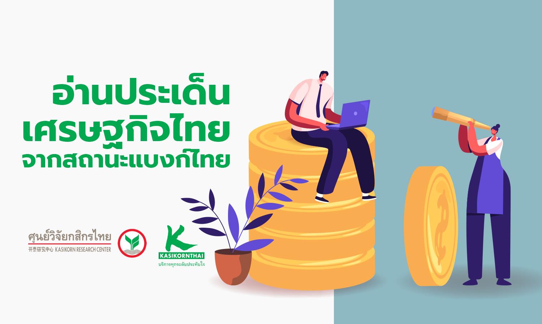อ่านประเด็นเศรษฐกิจไทย จากสถานะแบงก์ไทย