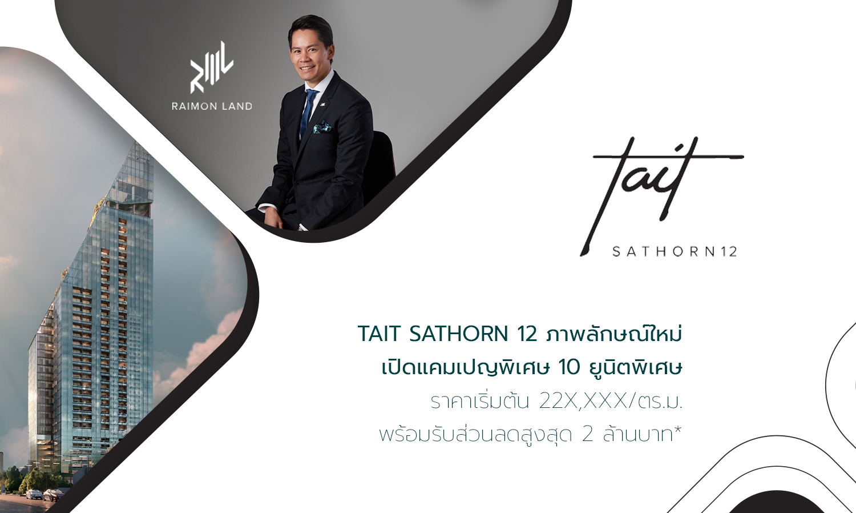 tait-sathorn-12-ภาพลักษณ์ใหม่-เปิดแคมเปญพิเศษ-10-ยูนิตพิเศษ-ราคาเริ่มต้น-22x-xxx-ตร-ม-พร้อมรับส่วนลดสูงสุด-2-ล้านบาท