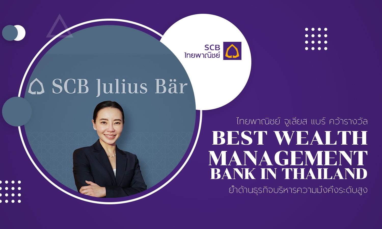 ไทยพาณิชย์-จูเลียส-แบร์-คว้ารางวัล-best-wealth-management-bank-in-thailand-ย้ำด้านธุรกิจบริหารความมั่งคั่งระดับสูง