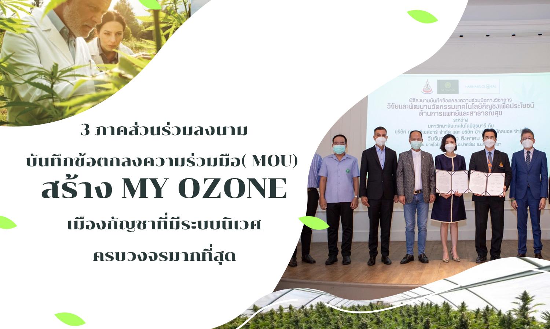 3 ภาคส่วนร่วมลงนามบันทึกข้อตกลงความร่วมมือ( MOU)สร้าง My Ozone เมืองกัญชาที่มีระบบนิเวศครบวงจรมากที่สุด