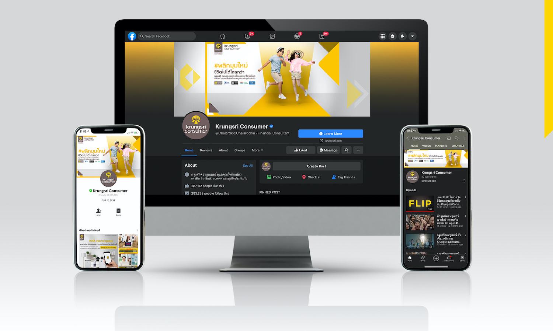 กรุงศรี คอนซูมเมอร์ เปิดช่องทางบริการดิจิทัลใหม่ผ่าน LINE, Facebook, Youtube เชื่อมต่อทุกไลฟ์สไตล์ทางการเงิน
