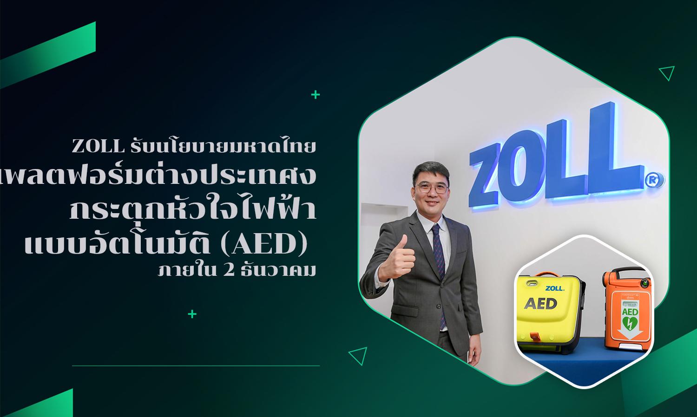 ZOLL รับนโยบายมหาดไทยออกกฎตึกสูง ติดตั้งเครื่องกระตุกหัวใจไฟฟ้าแบบอัตโนมัติ (AED) ภายใน 2 ธันวาคม