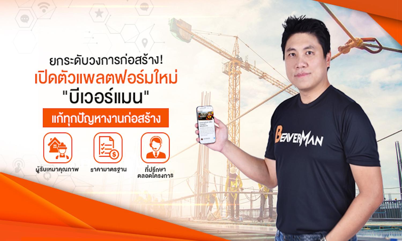 ยกระดับวงการก่อสร้าง! แพลตฟอร์มใหม่ Beaverman แก้ทุกปัญหางานก่อสร้างไทยในยุคก่อสร้าง