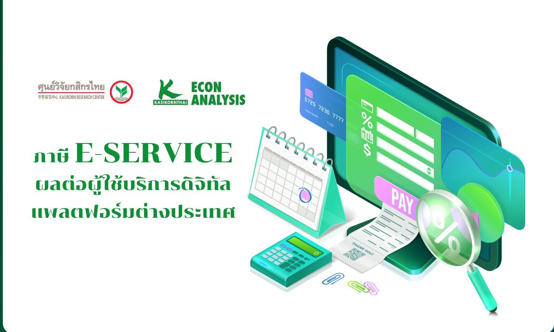 ภาษี-e-service-ผลต่อผู้ใช้บริการดิจิทัลแพลตฟอร์มต่างประเทศ