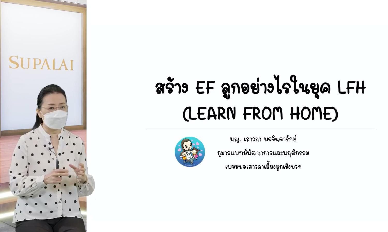 ศุภาลัย-แชร์ความรู้สู่สังคมไทยสัมมนาออนไลน์-supalai-for-all