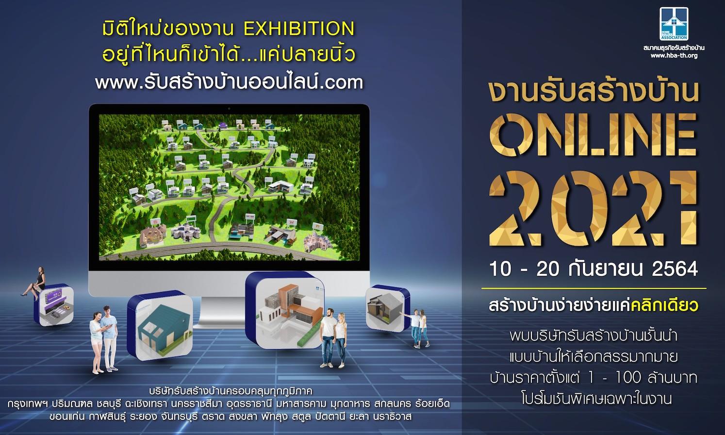 งานรับสร้างบ้าน Online 2021 จองปลูกสร้างบ้าน เลือกแบบบ้าน ผ่านออนไลน์ได้ครั้งแรกในประเทศไทย 10 - 20 ก.ย. นี้