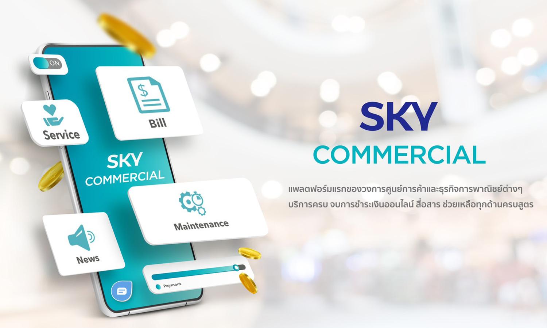 เคอี กรุ๊ป เปิด แอปผู้เช่า Sky Commercial บริการครบ จบการชำระเงินออนไลน์ สื่อสาร ครบสูตร