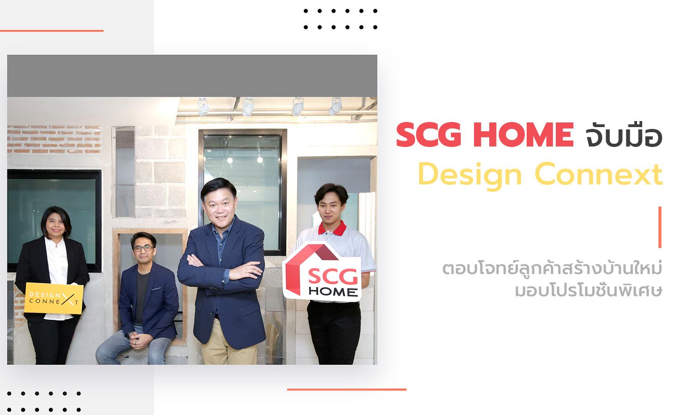 SCG HOME จับมือ Design Connext ตอบโจทย์ลูกค้าสร้างบ้านใหม่ มอบโปรโมชั่นพิเศษ