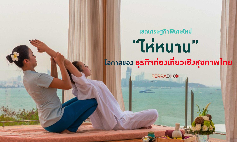 """""""ไห่หนาน"""" เขตเศรษฐกิจพิเศษใหม่ โอกาสทอง ของธุรกิจท่องเที่ยวเชิงสุขภาพไทย"""