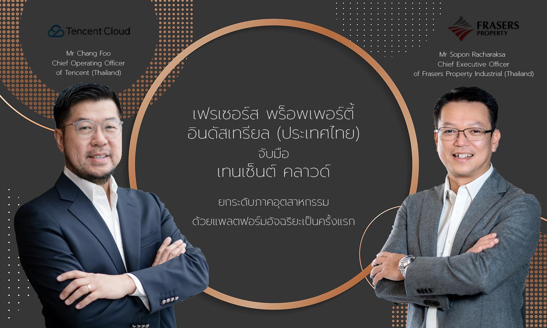 เฟรเซอร์ส-พร็อพเพอร์ตี้-อินดัสเทรียล-ประเทศไทย-จับมือ-เทนเซ็นต์-คลาวด์-ยกระดับภาคอุตสาหกรรมด้วยแพลตฟอร์มอัจฉริยะเป็นครั้งแรก