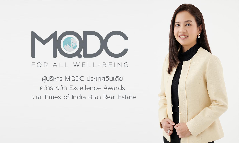 ผู้บริหาร-mqdc-ประเทศอินเดีย-คว้ารางวัล-'excellence-awards'-จาก-times-of-india-สาขา-'real-estate'