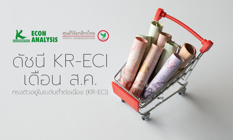 ดัชนี KR-ECI เดือนส.ค.ทรงตัวอยู่ในระดับต่ำต่อเนื่อง (KR-ECI)