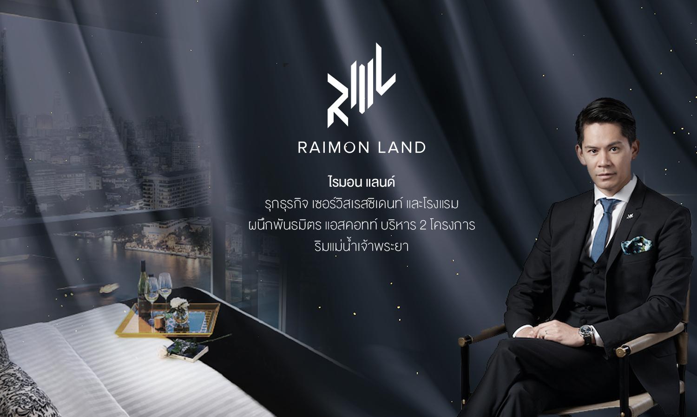 ไรมอน-แลนด์-รุกธุรกิจ-เซอร์วิสเรสซิเดนท์-และโรงแรม-ผนึกพันธมิตร-แอสคอทท์-บริหาร-2-โครงการ-ริมแม่น้ำเจ้าพระยา