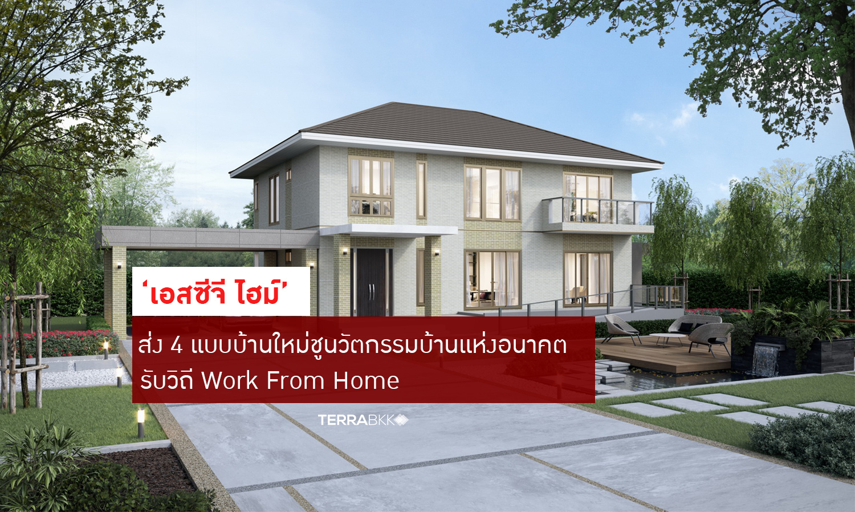 'เอสซีจี ไฮม์' ย้ำผู้นำควอลิตี้ ลิฟวิ่ง ส่ง 4 แบบบ้านใหม่ชูนวัตกรรมบ้านแห่งอนาคต รับวิถี Work From Home