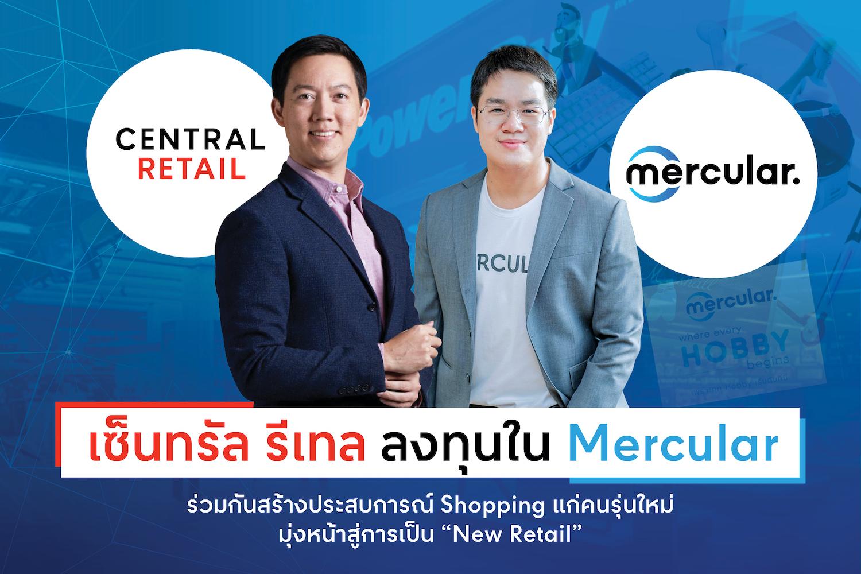 เซ็นทรัล รีเทล ลงทุนใน Mercular ร่วมกันสร้างประสบการณ์ Shopping แก่คนรุ่นใหม่ มุ่งหน้าสู่การเป็น New Retail
