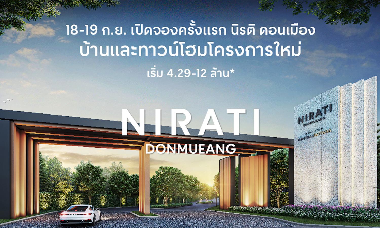 เซ็นทรัลพัฒนา กางพอร์ตที่ดินทั่วกรุงเทพฯ เดินหน้า นิรติ ดอนเมือง เปิดตัวพรีเซล 18-19 กันยายนนี้