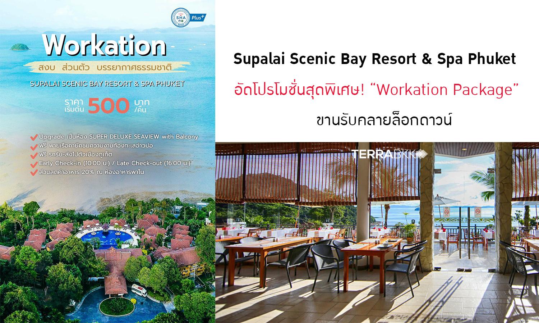 "Supalai Scenic Bay Resort & Spa Phuket  อัดโปรโมชั่น ""Workation Package"" แพคเกจ 3 วัน 2 คืน เริ่มต้น 1,600 บาท"