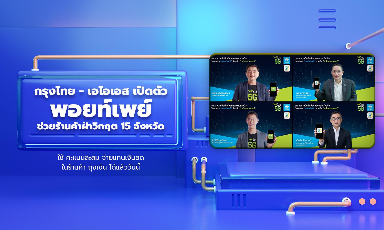 กรุงไทย - เอไอเอส เปิดตัว พอยท์เพย์ ช่วยร้านค้าฝ่าวิกฤต